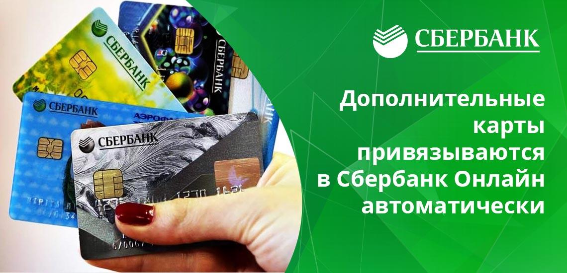 Важный нюанс: привязка новых карт в Сбере должна производиться с теми же паспортными данными, что и первая карта