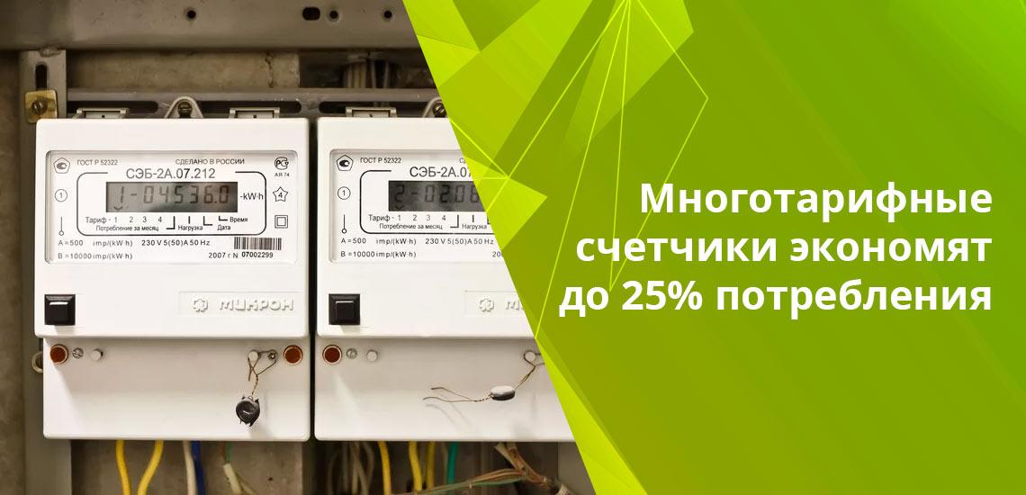 С 23:00 до 07:00 «Мосэнерго» взимает плату за электричество в 3 раза ниже, чем в дневное время