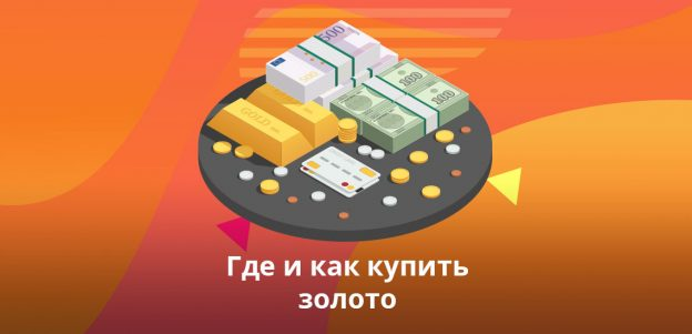 Где и как купить золото: полезная информация