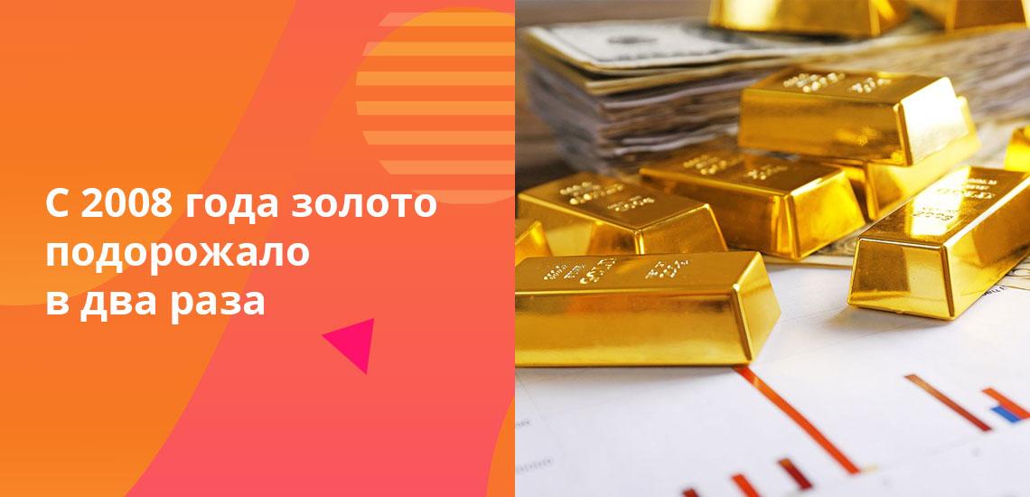 Золото - выгодное долгосрочное вложение средств с минимизацией рисков