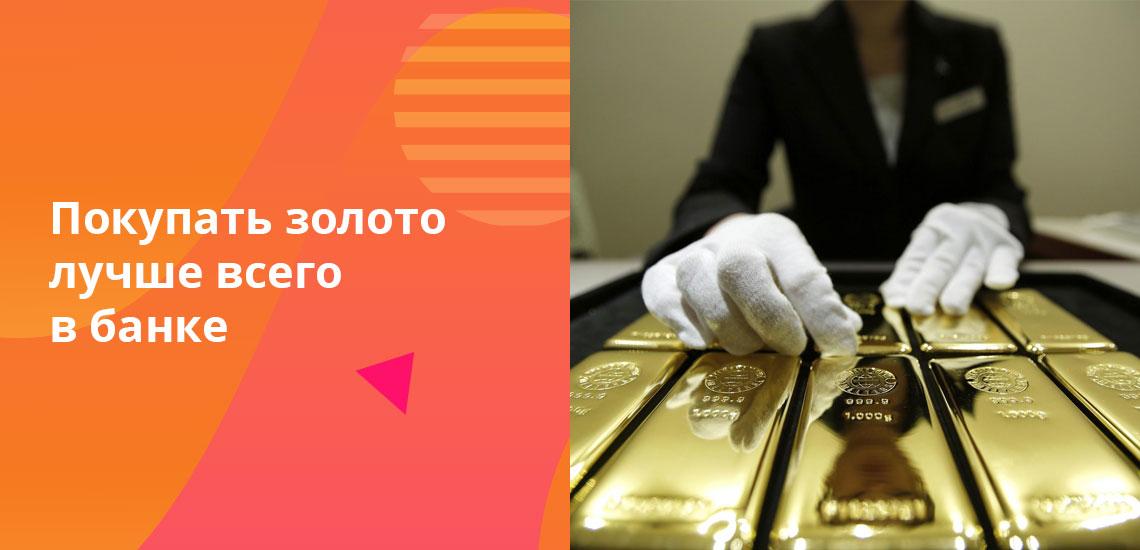 Россельхозбанк, Сбербанк и другие крупные банки позволяют купить золото безопасно