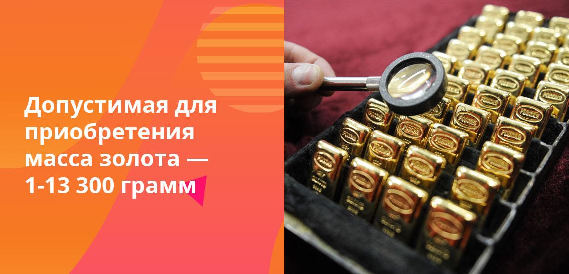 Для покупки золота в банке необходим паспорт