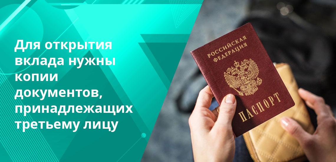 Копию паспорта обычно заверяют у нотариуса, для банка это - гарантия того, что вклад открывают на имя реального человека