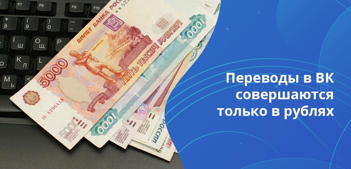 Совершение операции при переводе денег в ВК занимает несколько секунд