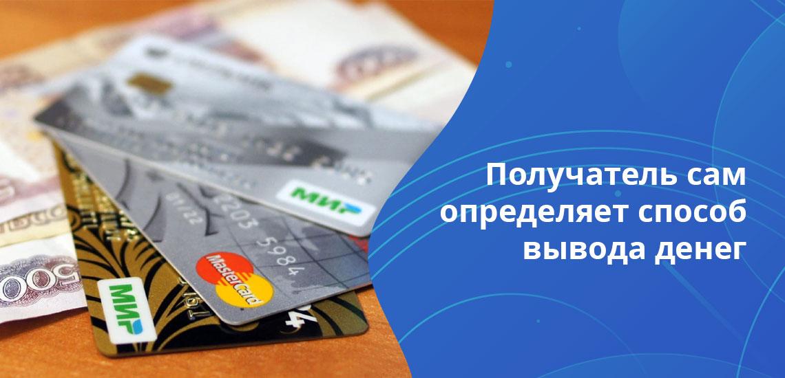 Если пользователь не примет перевод в течение 5 дней с момента его поступления, деньги возвращаются на карту отправителя