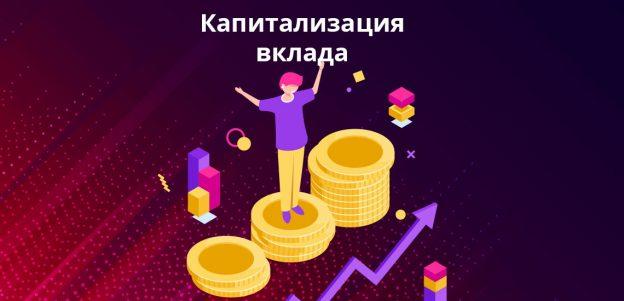 Капитализация вклада: важная информация