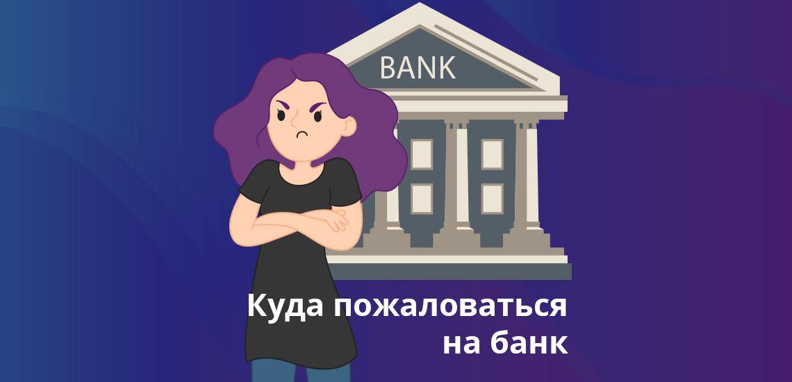 Жалоба на РУБЛЕВСКИЙ БАНК в Роспотребнадзор