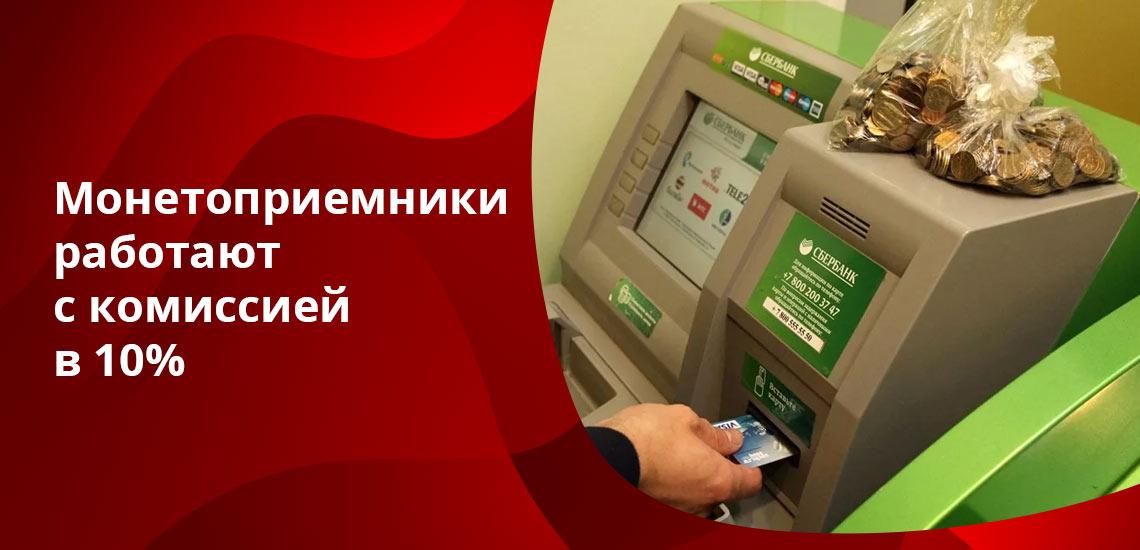 Есть 2 вида монетоприемников: обменивающие мелочь на банкноты и предназначенные для оплаты услуг