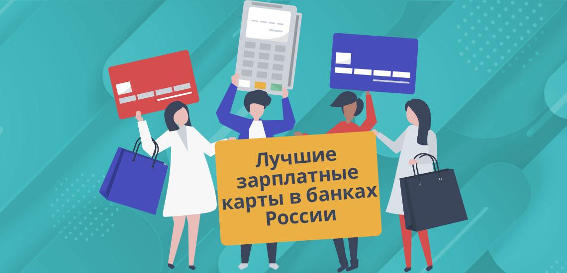 Лучшие зарплатные карты в банках России