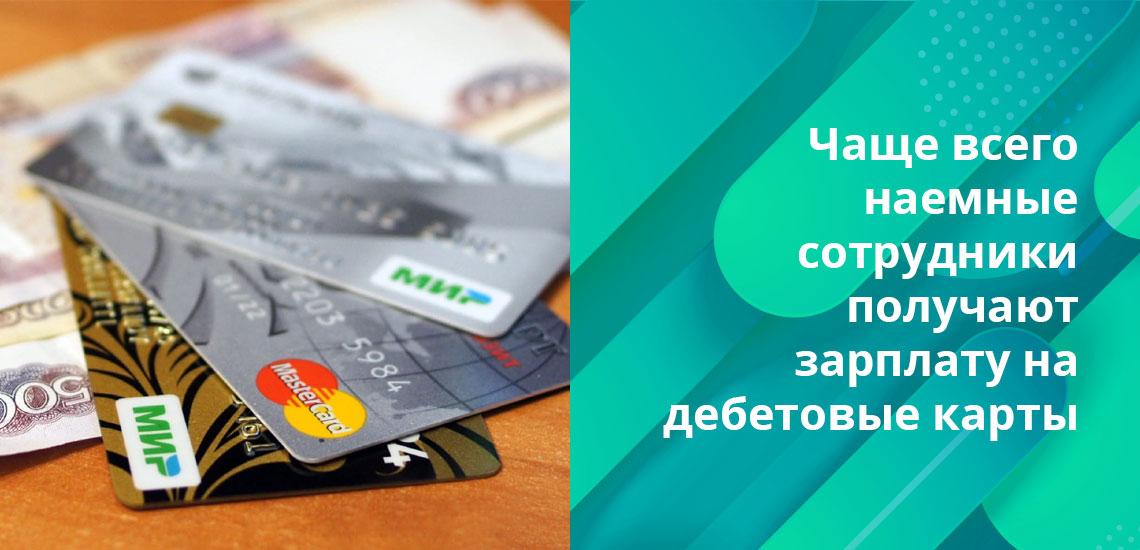 Руководители юридических лиц не имеют права навязывать сотрудникам обслуживание в определенном банке