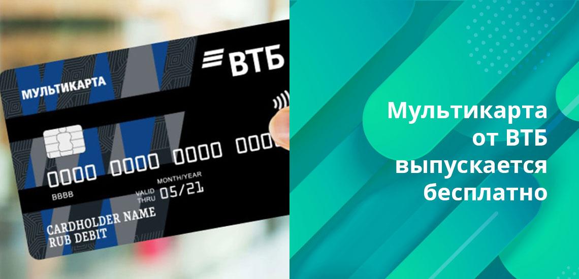 Снятие наличных в сторонних банкоматах для владельцев карты ВТБ - при совершении покупок на сумму от 75 000 рублей