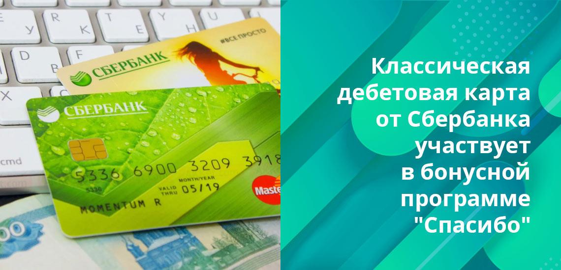 """Один балл в программе """"Спасибо"""" приравнивается к одному рублю"""