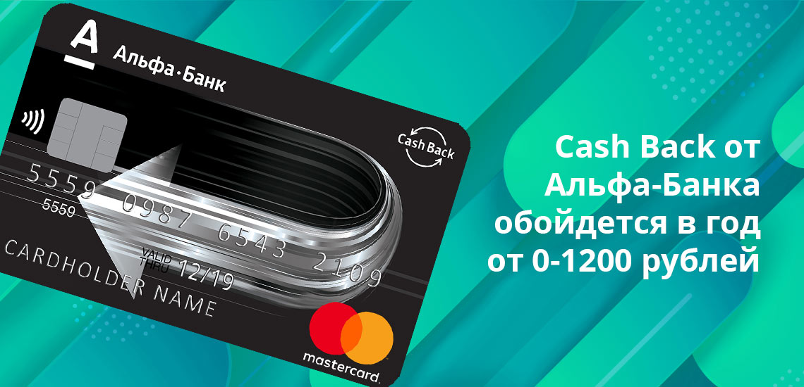Чтобы пользоваться картой Cash Back от Альфа-Банка бесплатно, достаточно иметь на счете неснижаемый остаток в размере от 30 000 рублей