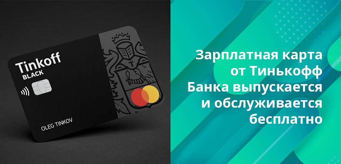 Повышенный cashback по зарплатной карте от Тинькофф Банка в трех категориях — на выбор клиента