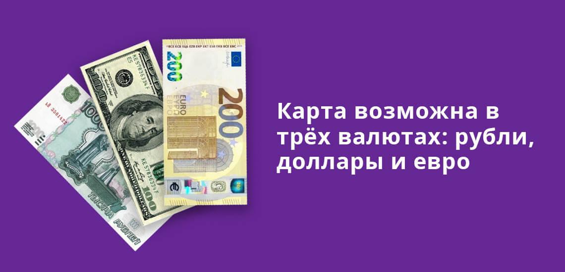 Карта Mastercard World Black Edition возможна в трех валютах: рубли, доллары и евро