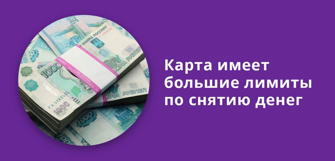 Карта Mastercard Блэк Эдишн от Сбербанка имеет большие лимиты по снятию денег