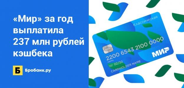 «Мир» за год выплатила 237 млн рублей кэшбека
