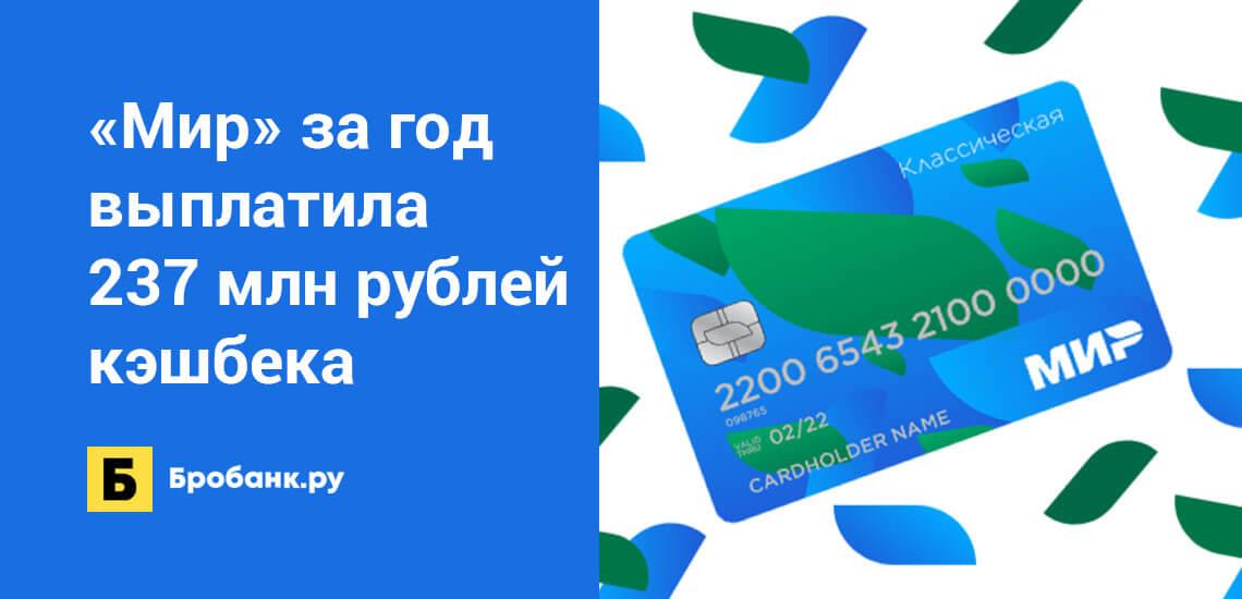 Мир за год выплатила 237 млн рублей кэшбека