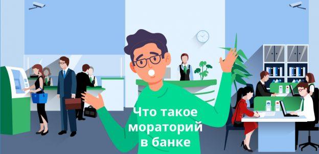 Что такое мораторий в банке