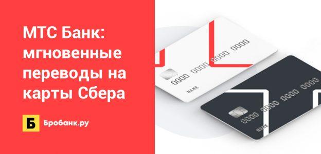 МТС Банк запустил мгновенные переводы на карты Сбербанка
