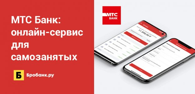 МТС Банк представил онлайн-сервис для самозанятых