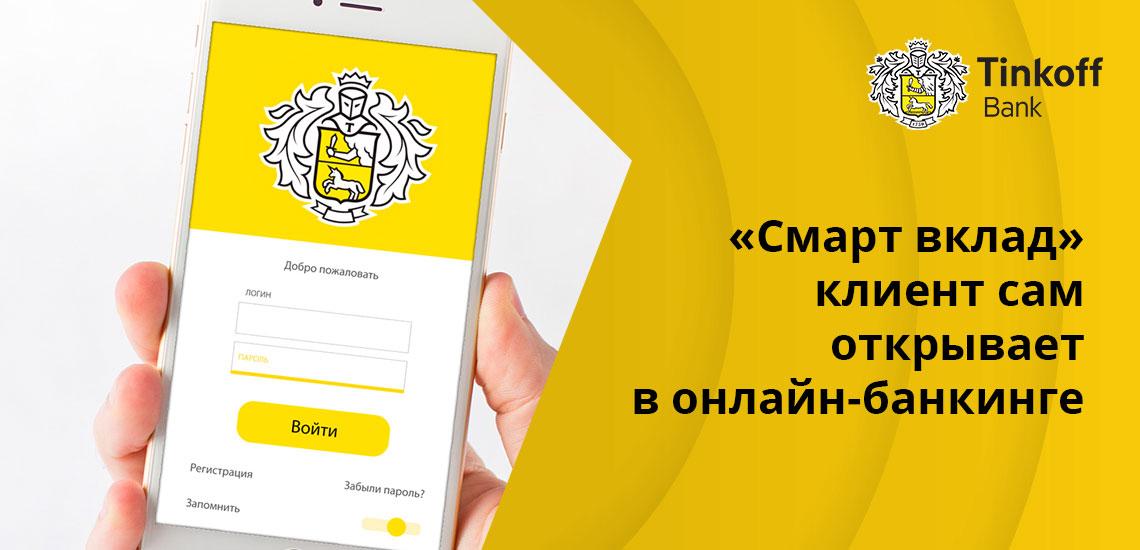 """Пополнить """"Смарт вклад"""" можно в банкоматах Тинькофф и его партнеров, перевести деньги со счетов в других учреждениях"""