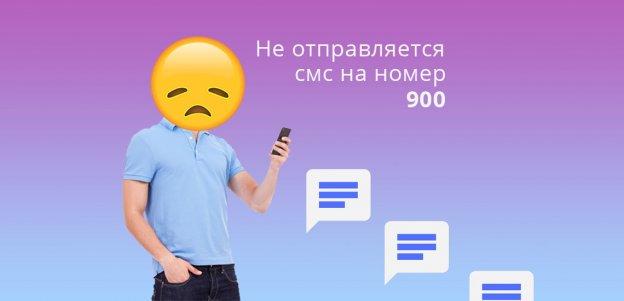 Не отправляется смс на номер 900