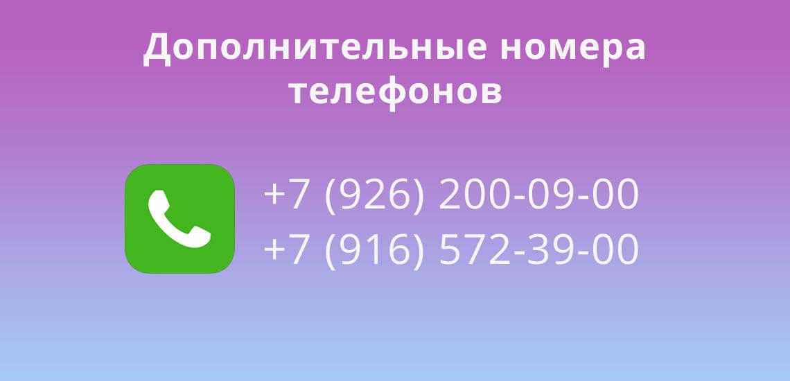 Помимо короткого номера 900, существует ещё два дополнительных номера, на которые так же можно отправить сообщение
