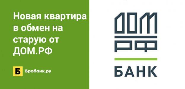 Новая квартира в обмен на старую от ДОМ.РФ
