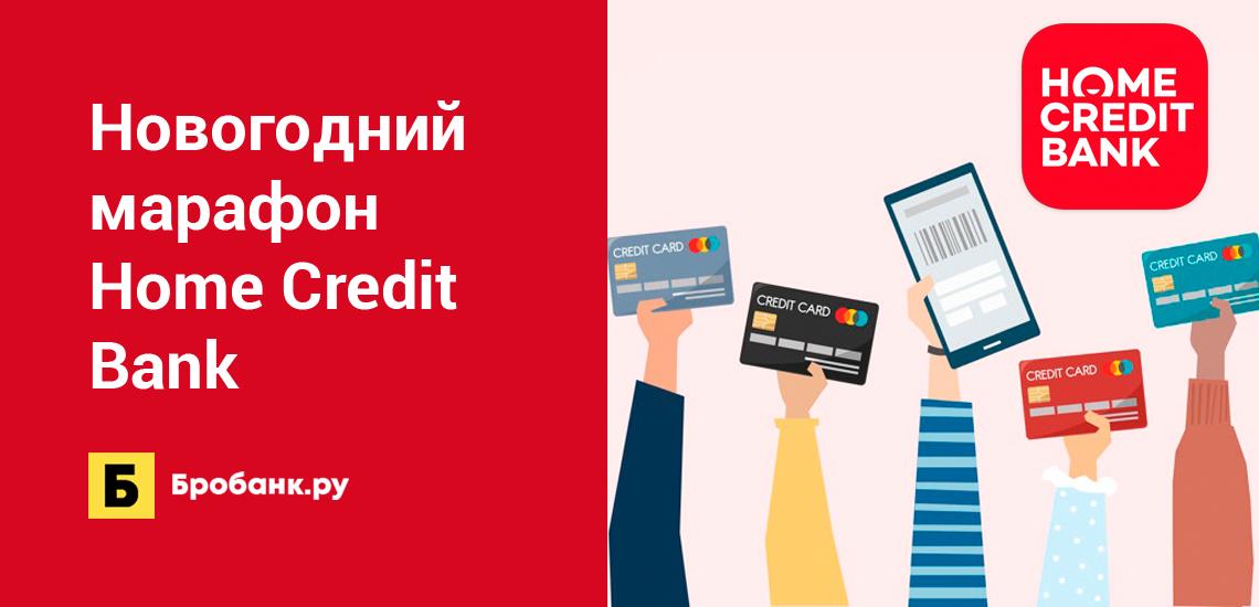 Новогодний марафон Нome Credit Bank