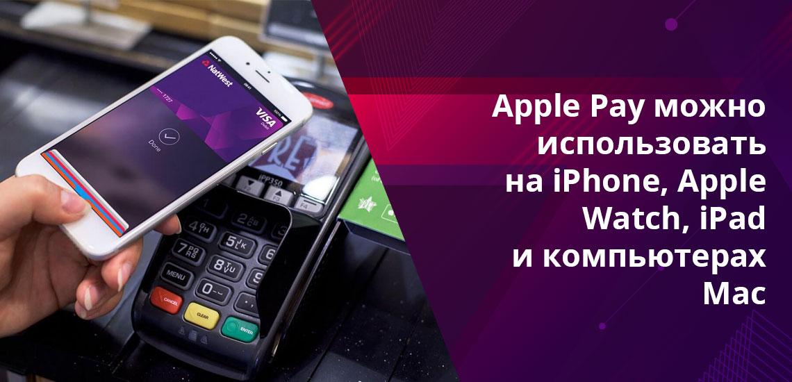 Apple Pay - технология, которая позволяет сохранять платежеспособность практически в любом месте
