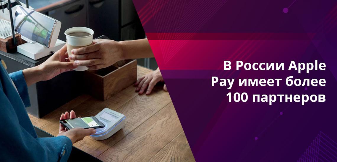 На официальном сайте Apple можно уточнить, работает ли ваш банк с Apple Pay