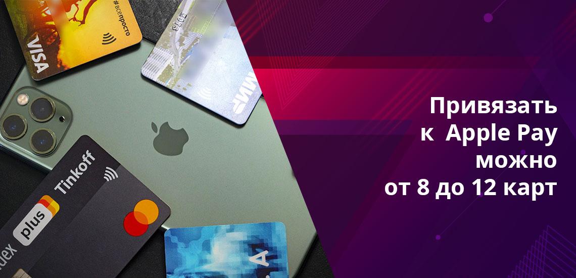 Привязка карт к Apple Pay происходит через приложение Wallet