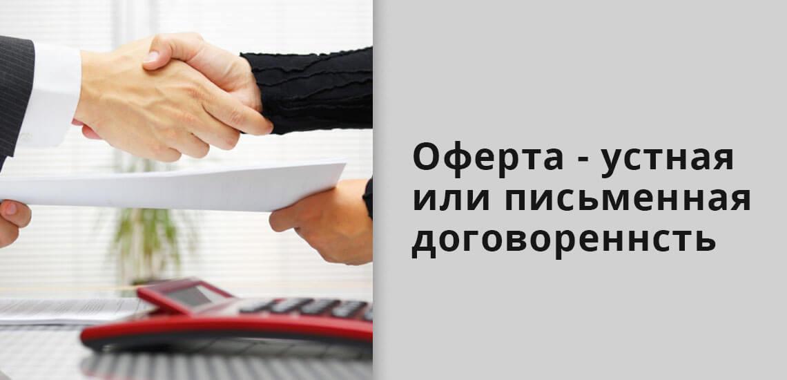 Оферта - это устная или письменная договоренность, в которую будут вноситься правки