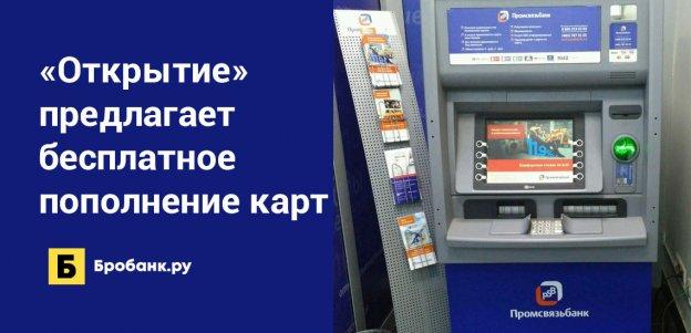 Банк «Открытие» расширяет возможности бесплатного пополнения карт