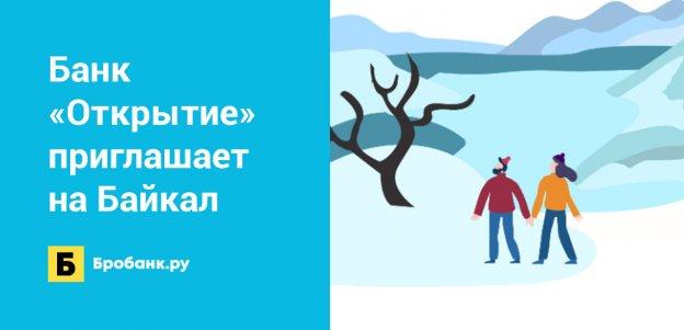 Банк Открытие приглашает на Байкал