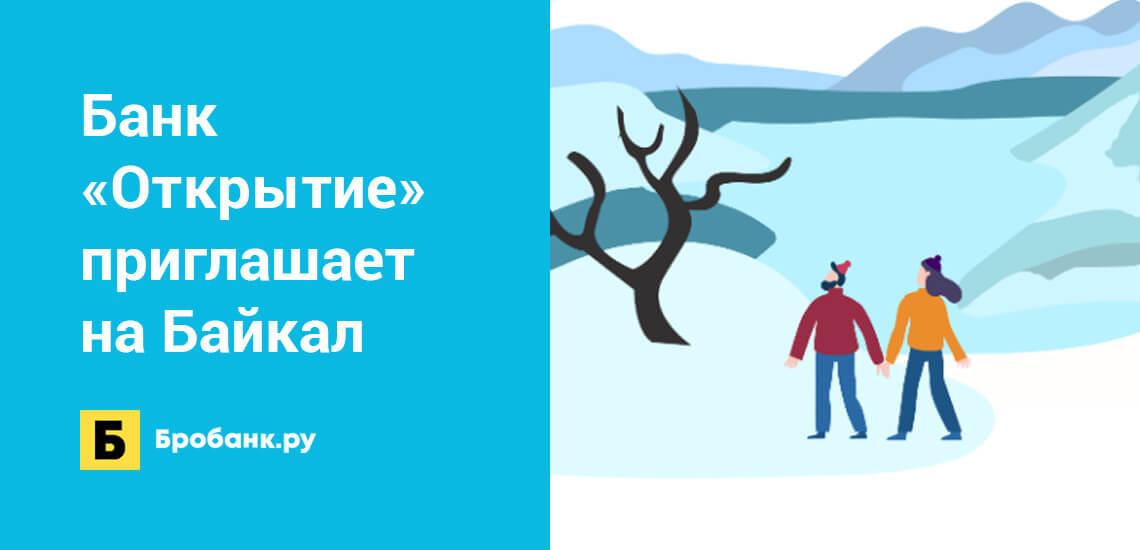 Банк «Открытие» приглашает на Байкал