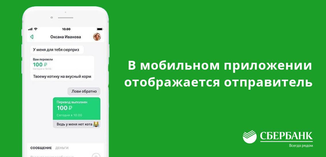 В мобильном приложении Сбербанка отображается отправитель денег