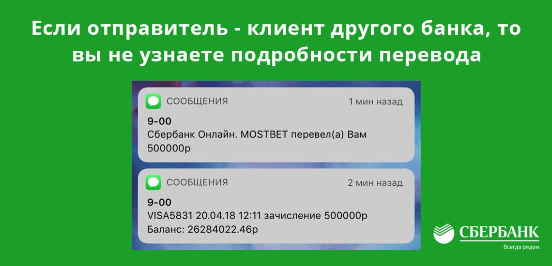 Если денежный отправитель является клиентом другого банка, то узнать подробности перевода не получится