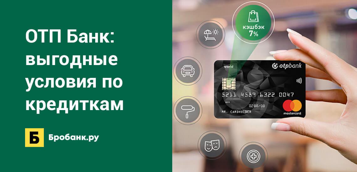 ОТП Банк: выгодные условия по кредиткам