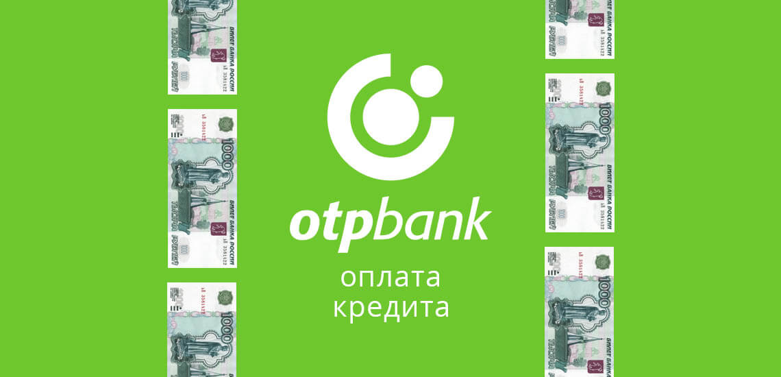 Оплатить кредит ОТП: все способы, комиссии, сроки проведения