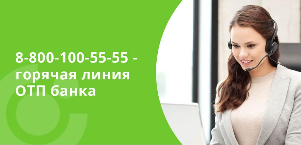 8-800-100-55-55 - горячая линия ОТП банка, со всеми вопросами можно обращаться к операторам банка