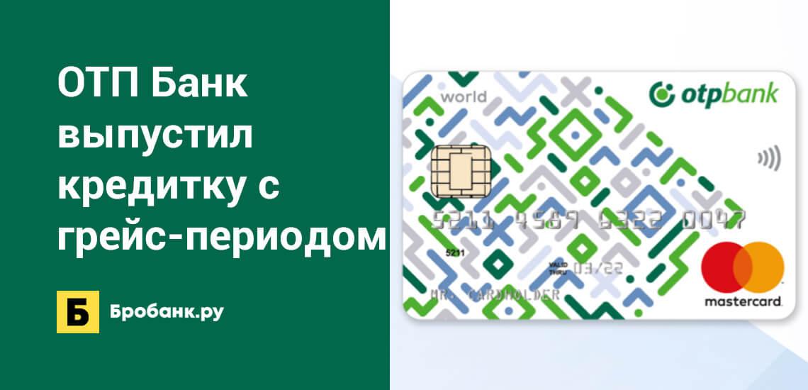 ОТП Банк выпустил кредитку с грейс-периодом