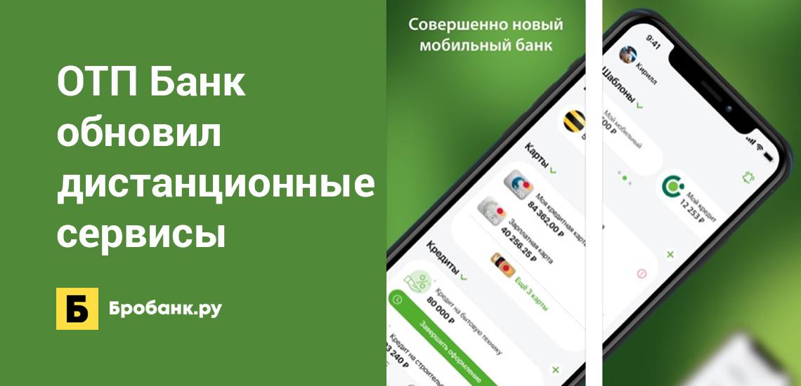 ОТП Банк обновил дистанционные сервисы
