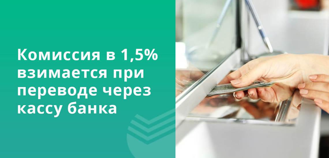 Комиссия в 1,5% взимается при переводе через кассу Сбербанка