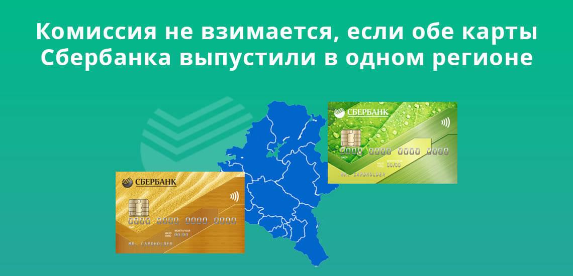 Комиссия не взимается, если обе карты Сбербанка выпустили в одном регионе