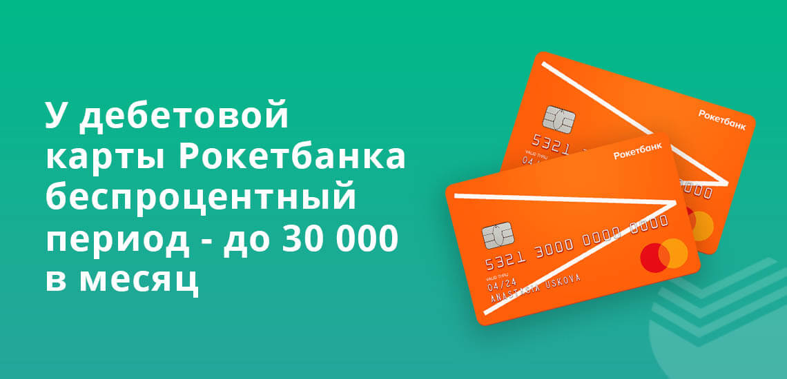 У дебетовой карты Рокетбанка беспроцентный период - до 30000 рублей в месяц