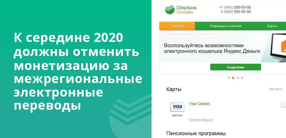 К середине 2020 должны отменить монетизацию ха межрегиональные электронные переводы