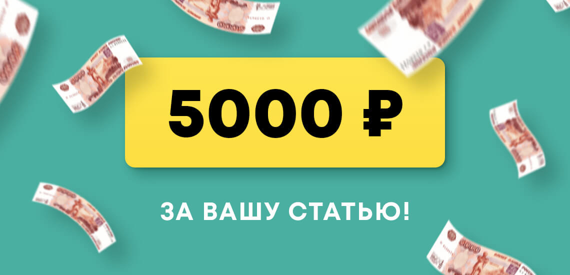 Получите 5000 рублей за вашу статью