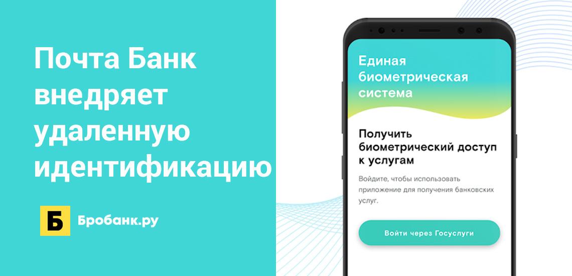 Почта Банк внедрил удаленную биометрическую идентификацию